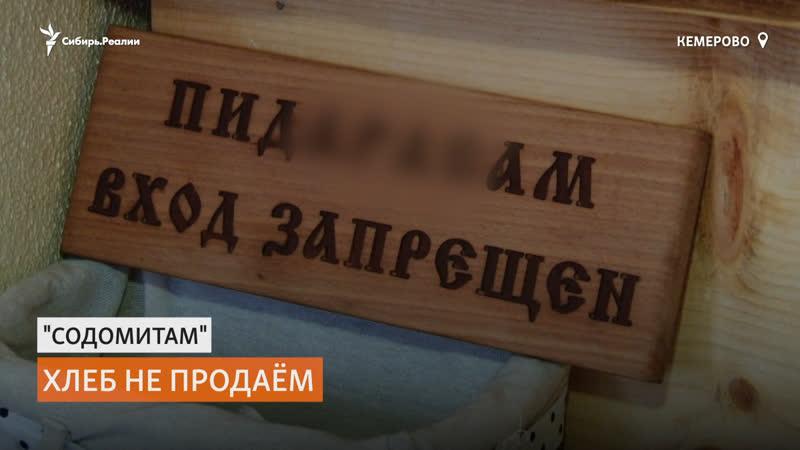 В пекарню запретили вход представителям ЛГБТ сообщества Сибирь Реалии