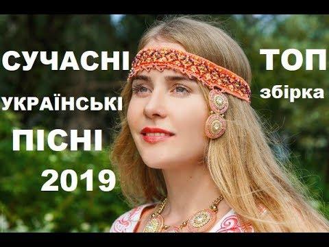 Українські пісні 2019. УКРАЇНСЬКА МУЗИКА 2019. Збірка пісень. Mystic Ukrainian music. Folk music