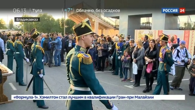 Новости на Россия 24 • Во Владикавказе открылся фестиваль культуры и спорта народов Кавказа