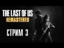 На реализме! Прохожу впервые - Стрим 2 - The Last of Us Remastered [PS4 Pro, 1080p60]