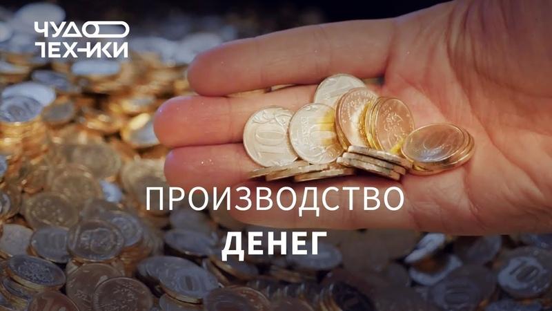 Как делают металлические деньги. Репортаж