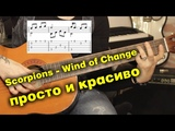 Scorpions - Wind of Change для одной гитары + урок fingerstyle