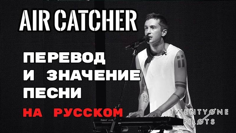 Air Catcher - ПЕРЕВОД И ЗНАЧЕНИЕ ПЕСНИ (TWENTY ONE PILOTS) на русском | текст песни на русском