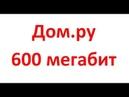 дом ру 600 мегабит
