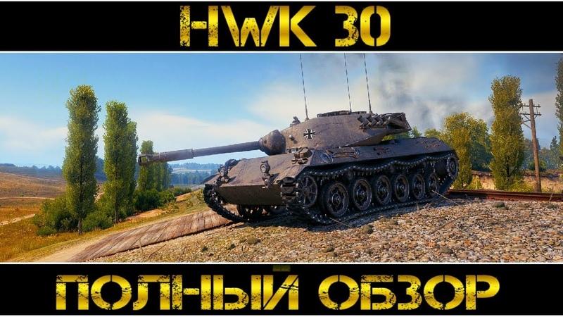 HWK 30 - ПОЛНЫЙ ОБЗОР!