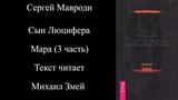 Сергей Мавроди - Сын Люцифера - Мара - Часть 3