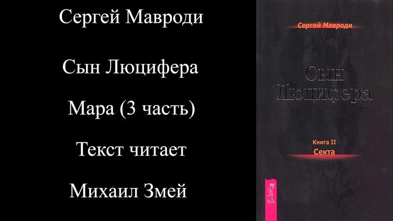 Сергей Мавроди Сын Люцифера Мара Часть 3