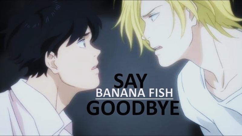 Say Goodbye | BANANA FISH [AMV]