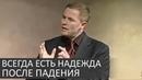 ВСЕГДА есть надежда после падения (доказательство из Библии) - Александр Шевченко