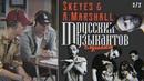 A.Marshall (🇫🇷) и Skeyes (🇫🇷) слушают русских музыкантов (DNI, Ivan Dorn, Мальбэк х Сюзанна)