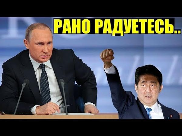 Путин ничего не обещал, а японцы уже ликуют