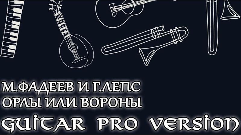 М.Фадеев и Г.Лепс - Орлы или вороны | фингерстайл | табы | гитар про