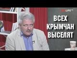 2014.Всех крымчан выселят в Сибирь