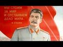Евгений Спицын Сталин будет опасен для либералов всегда