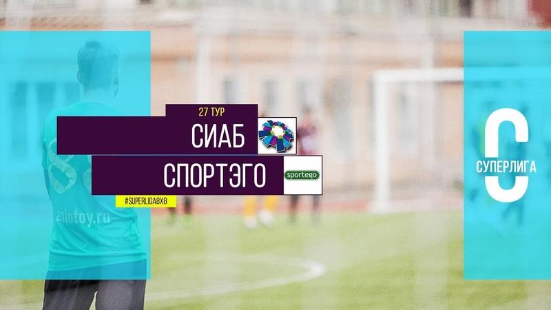 Общегородской турнир OLE в формате 8х8 XII сезон СИАБ Спортэго