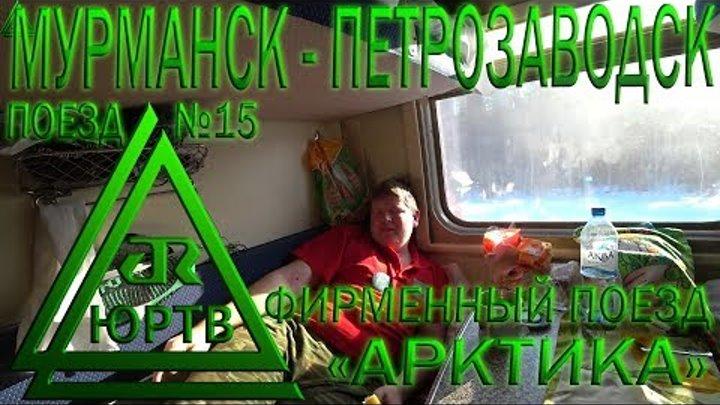 ЮРТВ 2018: На фирменном поезде №15 Арктика из Мурманска в Петрозаводск. [№269]