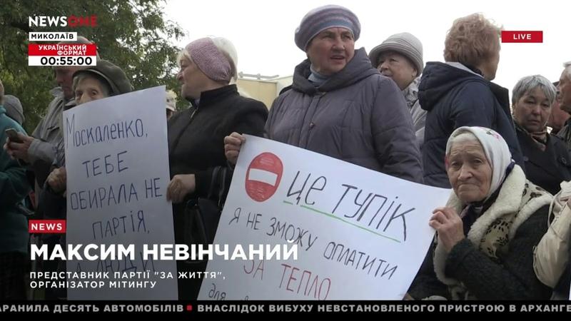 В Николаеве прошел митинг против повышения тарифов на коммунальные услуги 31.10.18