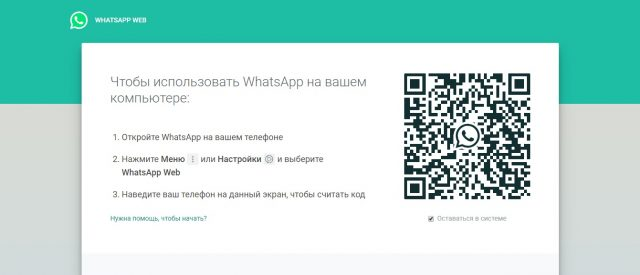 Читаем чужую переписку в WhatsApp