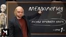 Мемология Мемы Древнего Мира Урок Первый