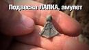 Нашёл подвеску ЛАПКА, амулет Скифы Сарматы Аланы Финно-Угры Славяне 12 век 😎
