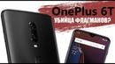 ONEPLUS СОШЛИ С УМА - Презентация OnePlus 6T за 14 минут