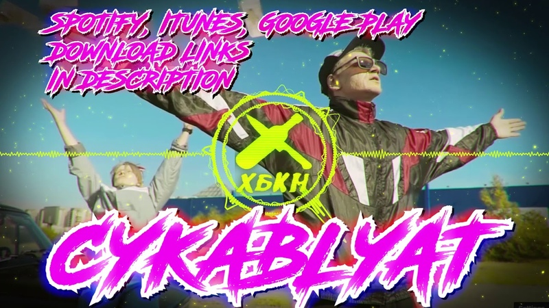 HBKN - Cykablyat