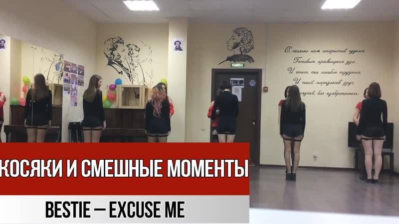 EXCUSE ME TEASER (?)