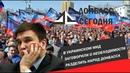 В украинском МИД заговорили о необходимости разделить народ Донбасса