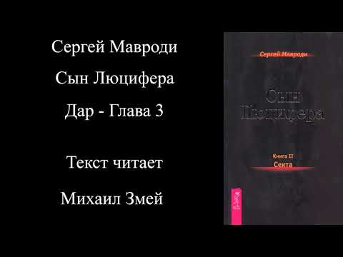Сергей Мавроди - Сын Люцифера - Дар - Глава 3