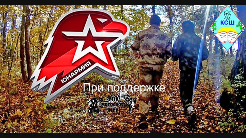 Военно-тактическая игра Осенью 44-го, Юнармия, Рыбновский район, 12.10.2018.