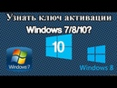 Узнать ключ активации Windows 10/8/7