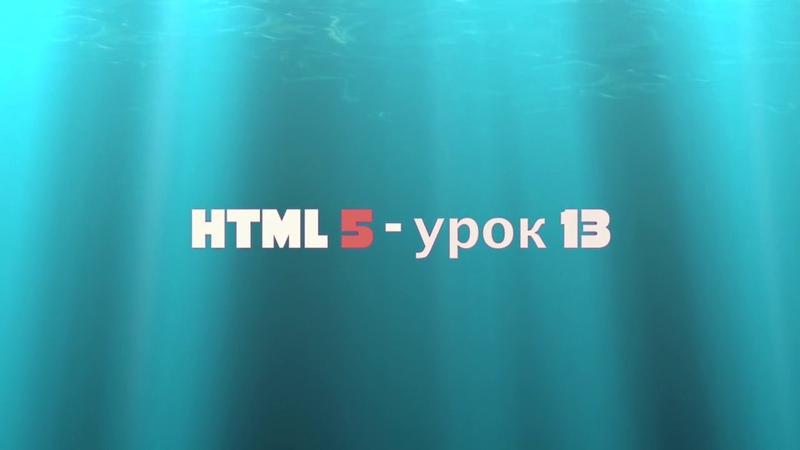 Как добавить видео на сайт   HTML5 Урок 13   html video