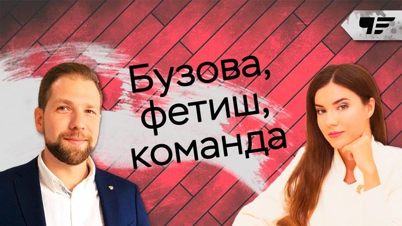Анисимова Алена - о Бузовой, фетише, команде в бизнесе.город ЧебоксарыМаксим Чепель