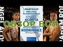 Обзор титульного боя Анхель Акоста - Абрахам Родригес. 100% жесткий нокаут!