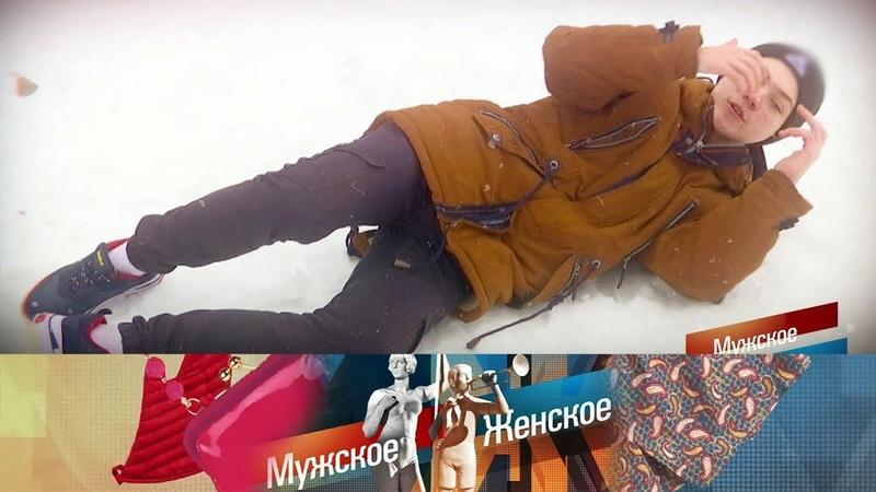 Мужское / Женское - Особо опасны. Выпуск от 12.12.2018