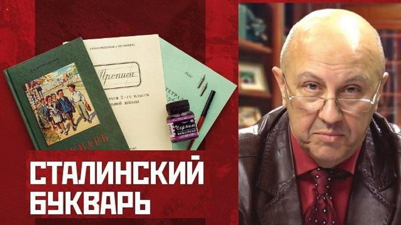 Андрей Фурсов. Сталинский букварь