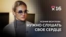 Ксения Безуглова: «У меня одна жизнь, и я живу её так, как хочу»