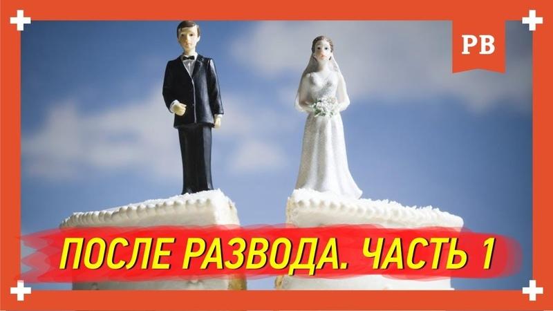 Что делать после развода? Жена подала на развод. Ушла жена. Бывшая жена
