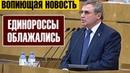 💥 ДЕПУТАТ ВЖАРИЛ ЕДИHОPОССАМ ПО ПЕРВОЕ ЧИСЛО А ИМ ПО БАРАБАНУ Путин Медведев
