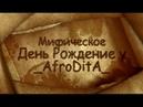 AfroDitА Мифическое День Рождение
