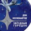 ДОМ КОСМОНАВТОВ Звёздный городок #домкосмонавтов
