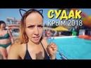 КРЫМ Такого сезона не было даже при УКРАИНЕ Сколько СТОИТ отдых в Крыму СУДАК 2018 crimea