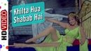 Khilta Hua Shabab Hai | Aaj Ki Taaza Khabar (1974) Song | Helen | Kiran Kumar | Asha Bhosle