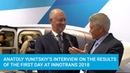 Anatoly Yunitskiy's interview on the results of the first day at InnoTrans 2018