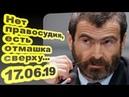 Аркадий Дубнов - Нет правосудия, есть отмашка сверху 17.06.19