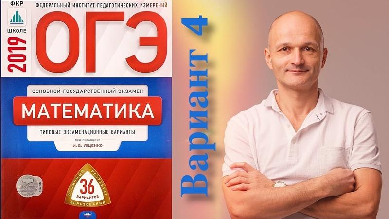 Решаем ОГЭ 2019 Ященко Математика Вариант 4