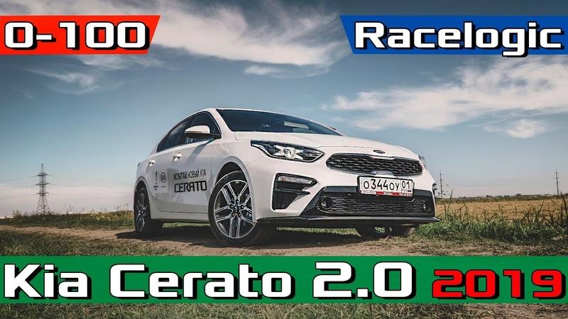 Kia Cerato 2018 2.0 AT - Разгон 0-100 кмч. Реальная динамика Новый Киа Церато 2.0 MPI - 150 л.с.