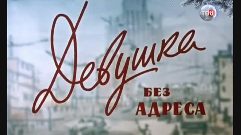 Девушка без адреса. СССР, Мосфильм, 1957 год. Радует глаз!
