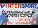 Готовимся к зиме вместе с Intersport