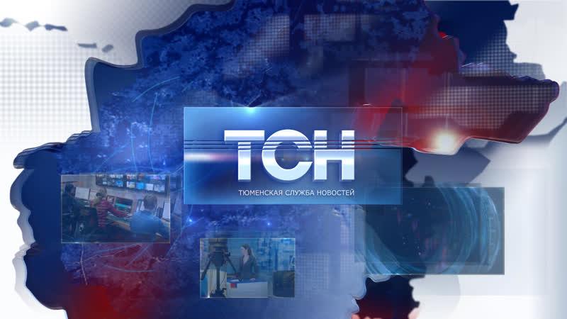 ТСН-вечерний выпуск 10.11.2018